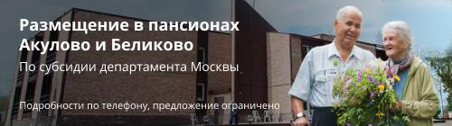 Центр реабилитации для пожилых людей в москве сормовский дом престарелых